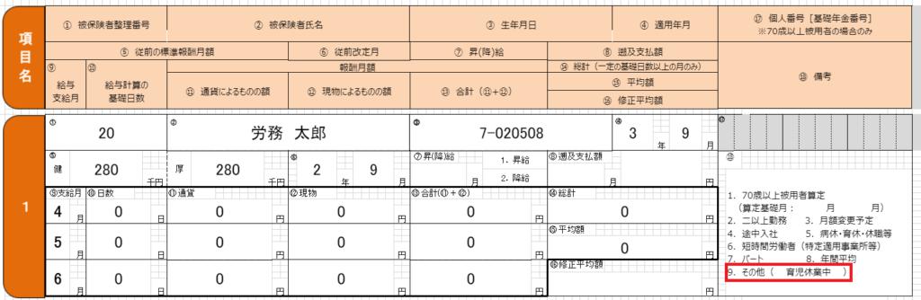 算定基礎届_0円